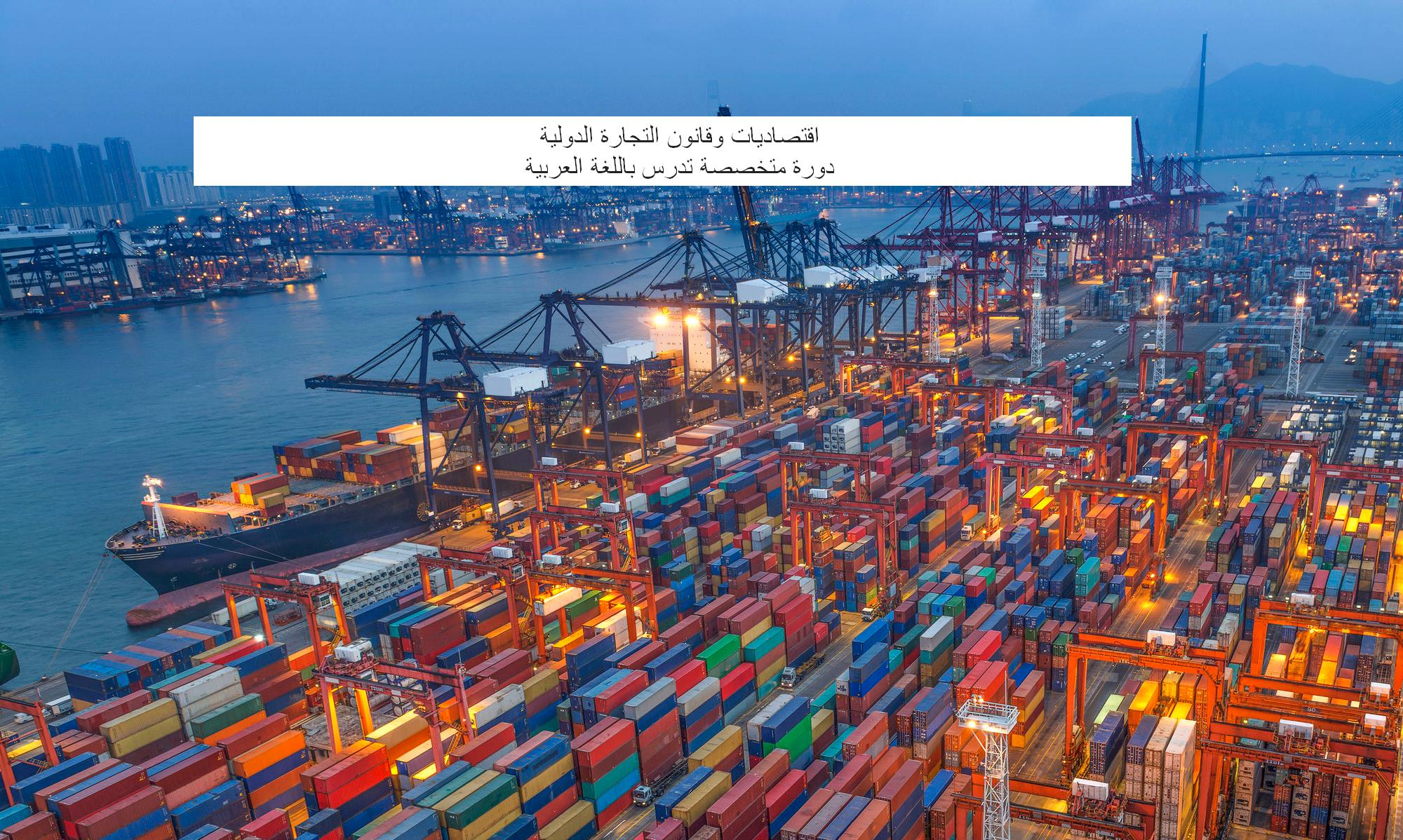 الجوانب الاقتصادية والقانونية للتجارة الدولية